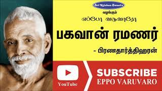 Bagavan Ramanar   Eppo Varuvaro  