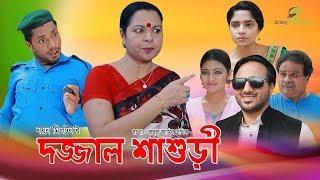 Dojjal shashuri | দজ্জাল শাশুড়ী । Bangla Natok। Nayan Babu