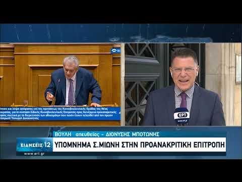 Καταθέτει για τρίτη ημέρα ο Δημ.Παπαγγελόπουλος | 22/06/2020 | ΕΡΤ
