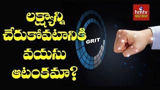 లక్ష్యాన్ని చేరుకోవటానికి వయసు ఆటంకమా ? | Grit For Success #2 |Jayaho Success Mantra |hmtv Selfhelp