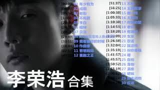 李榮浩 - 耐聽歌曲串燒合輯 收藏必備