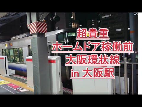 仮【大阪環状線・ホームドア稼働前・大阪駅】大混雑・次々と電車が来る・大阪環状線,Japan,Osaka Loop Line,JR West,congested schedule,Railways