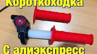 Короткоходные ручки газа для питбайка