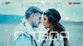 HAZИМА - Я твоя (Премьера клипа, 2019) 12+