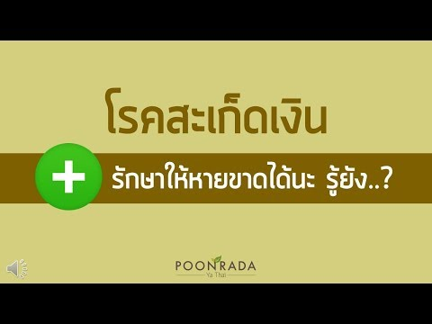 แก้ไข homeopathic จาก neurodermatitis