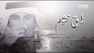 طرق خشوم - غناء : فهد الحجاجي - كلمات : خالد البوعينين - الحان : حسن حامد تحميل MP3