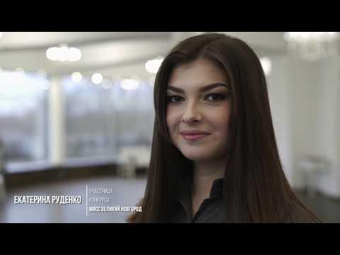 Знакомство с участницами «Мисс Великий Новгород 2018»:  Екатерина Руденко и Дарья Шмидт