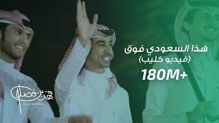 كليب - هذا السعودي فوق .. فوق | فهد بن فصلا (حصرياً) 2018