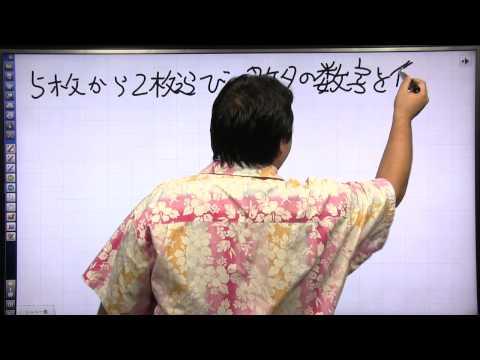 酒井のどすこい!センター数学IA #049 第8講 第1問