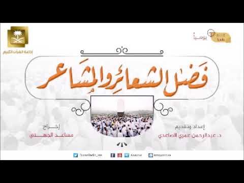 ح13-برنامج فضل الشعائر والمشاعر مع د عبدالرحمن الصاعدي