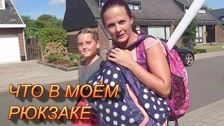 ВЛОГ ✿ VLOG! Идем домой со школы /BACK TO SCHOOL/ Что В Моем Рюкзаке Влог шоу дети Катя и Ксюша дома