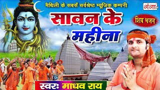 New Shiv Bhajan || सावन के महीना || Sawan Ke Mahina || Madhav Rai Maithili Shiv song 2020 - Download this Video in MP3, M4A, WEBM, MP4, 3GP