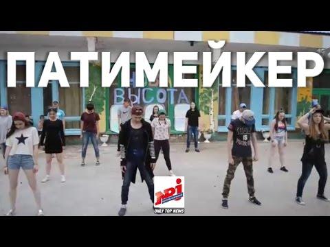 Патимейкер. Танец. (2016) (NRJ Кам'янець-Подільський)