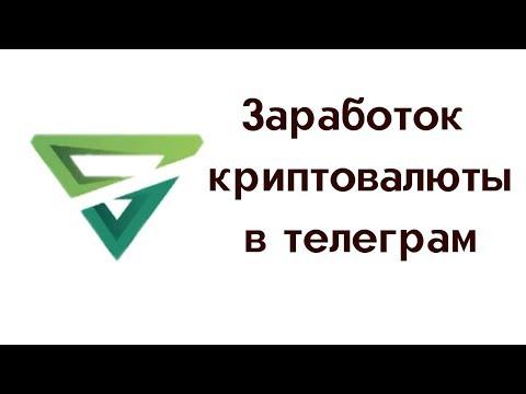 Заработок криптовалюты через телеграмм 💸3 новые раздачи токенов