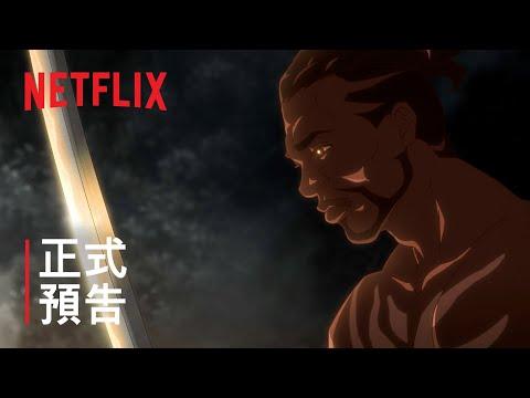 《武士彌助》將於 4 月 29 日首播,Netflix 獨家