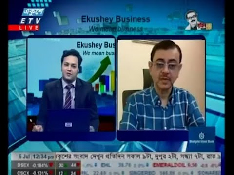 Ekushey Business || একুশে বিজনেস || Part 03 || 05 July 2020 || ETV Business