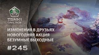 ТАНКИ ОНЛАЙН Видеоблог №245