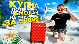Bought a lost suitcase in the Maldives for $ 5000 !!! (pusher and gerasev)