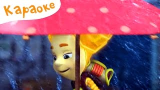 Фиксики: Зонтик - песенка из мультфильма - теремок тв: караоке для детей
