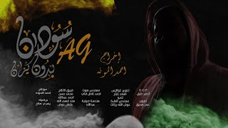 AG - سودان بدون كيزان  | Sudan Bidon-Kizan | Official Video 2019 |