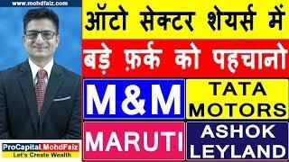 ऑटो सेक्टर शेयर्स में बड़े फ़र्क को पहचानो | M&M SHARE | TATA MOTORS SHARE| MARUTI |ASHOK LEYLAND