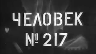 Человек номер 217
