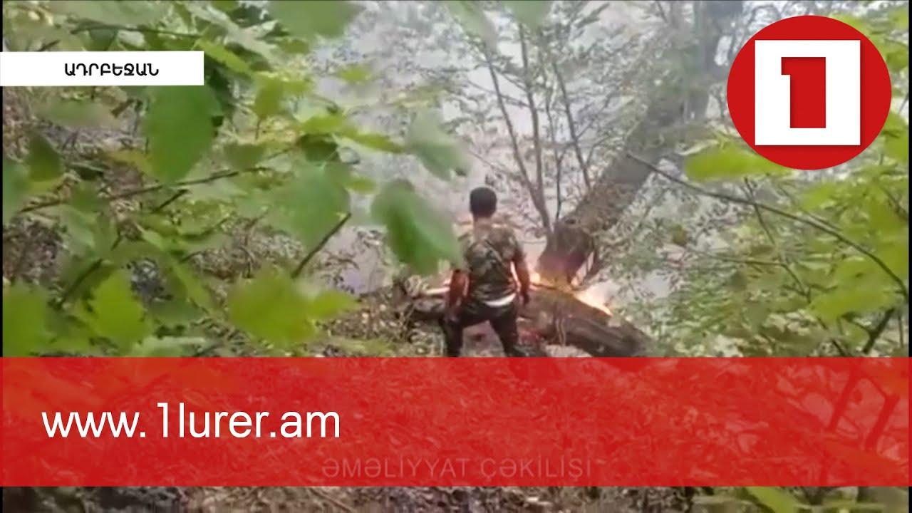 Անտառային հրդեհներ Ադրբեջանում