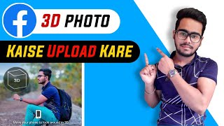 💙How To Upload 3D Photo On Facebook |🔥Facebook New Feature 3D Photos.