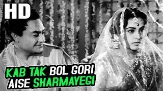 Kab Tak Bol Gori Aise Sharmayegi | Lata Mangeshkar | Rakhi