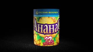 """Ананас"" P7010 салют 12 залпов 0,6"" от компании Интернет-магазин SalutMARI - видео"
