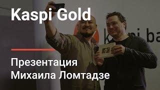 Карта Kaspi Gold | Презентация Михаила Ломтадзе