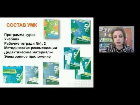 Система работы на уроке математики средствами УМК авторского коллектива А. Г. Мерзляк, В. Б. Полонский, М. С. Якир