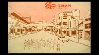 街佐川満男さん