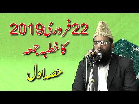 Topic-Lanti Loog  Kon - Part 1 -by qari hanif rabbani - 22 02 2019