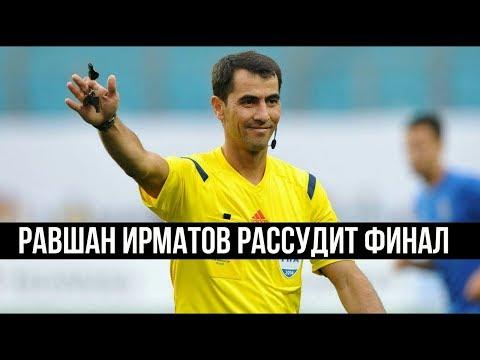 Равшан Ирматов рассудит финал Кубка Азии - 2019