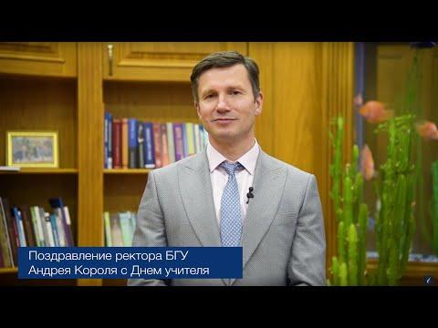 Поздравление ректора БГУ Андрея Короля с Днем учителя