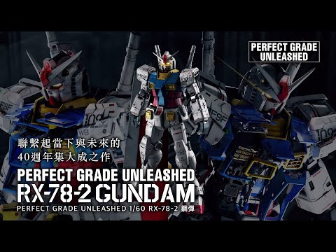「PG UNLEASHED 1/60 RX-78-2 鋼彈」商品介紹PV