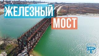 Железный мост в Геническе - Iron Bridge Henichesk 2020