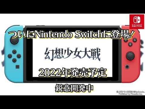 《幻想少女大戰》SRPG遊戲  將於2022年登陸Switch平台