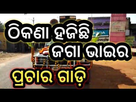Thikana Hajichhi Jaga Bhaira || Prachar Gadi || Kalinga Gananatya
