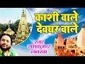 Popular Shiv Bhajan || Kashi Wale Devghar Wale || Ram Kumar Lakkha #Ambey Bhakti