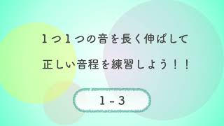 彩城先生の歌唱レッスン〜ロングトーン応用課題 1-4〜のサムネイル画像