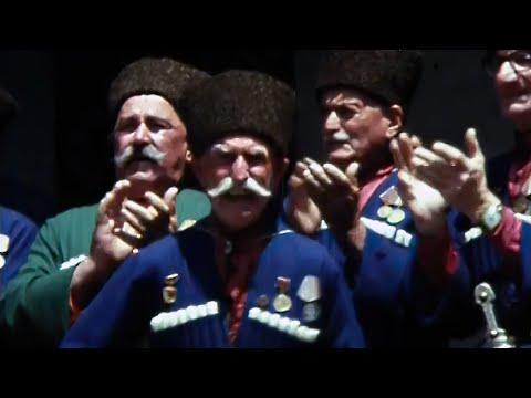 Ансамбль абхазских долгожителей «Нартаа» 2.08.1987