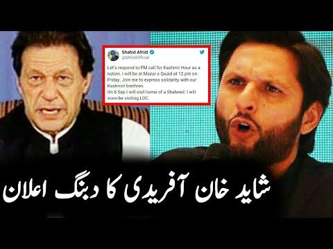 Shahid Khan Afridi Big Call for Kashmir   Geo Sab