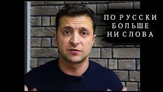 Зеленский Забыл Русский язык. Больше ни слова по Русски