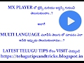 how watch multi language movies in Telugu IN MX PLAYER ON MOBILE