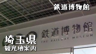 埼玉県観光地案内鉄道博物館編