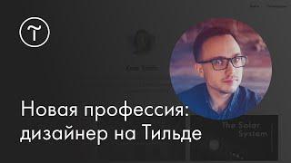 Мастер-класс «Новая профессия: дизайнер на Тильде»