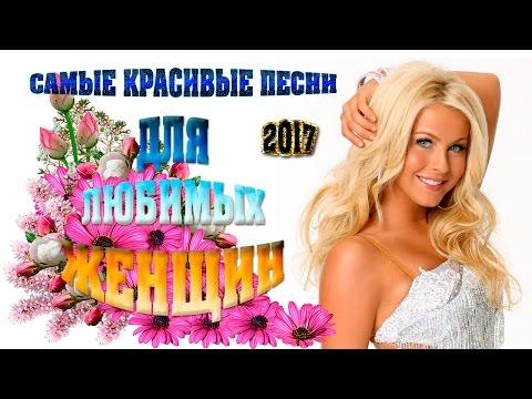 Самые Красивые Песни ДЛЯ ЛЮБИМЫХ ЖЕНЩИН / Новинка Шансона 2017