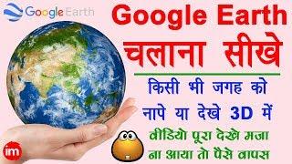 How to Use Google Earth - किसी भी जगह को नापे या 3D में देखे अपने मोबाइल से | Google earth in hindi - Download this Video in MP3, M4A, WEBM, MP4, 3GP